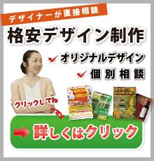 札幌格安チラシデザイン